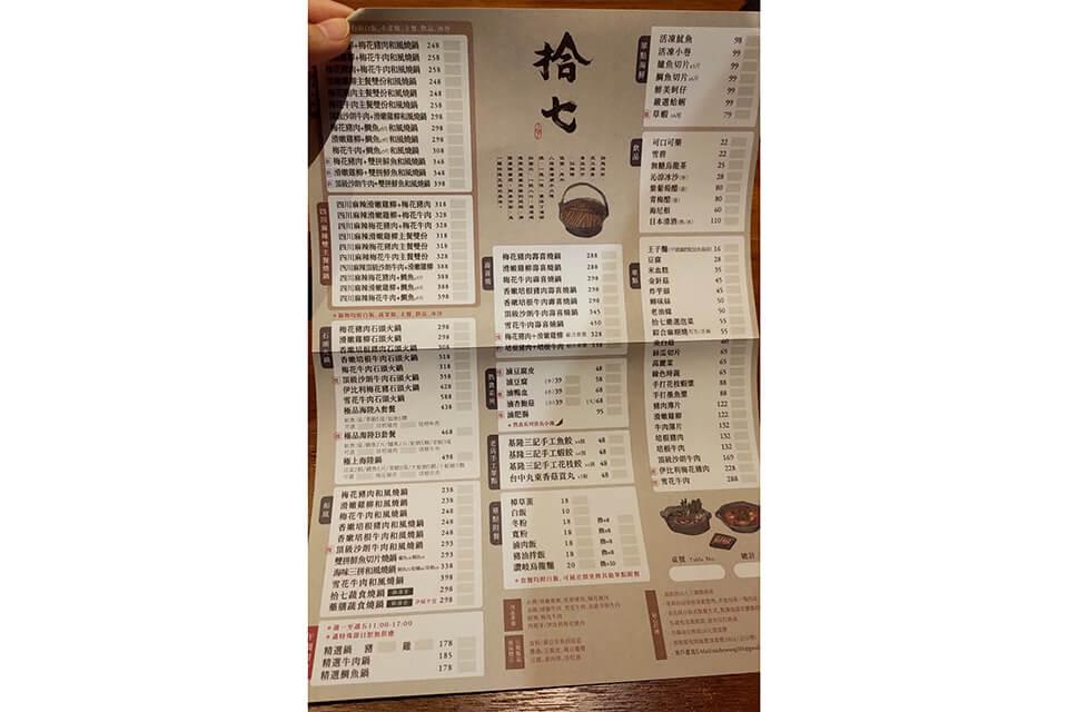 台中拾七菜單