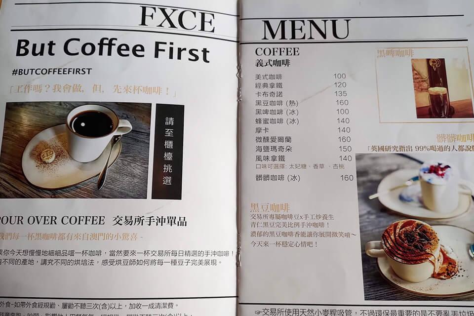 復興咖啡交易所菜單