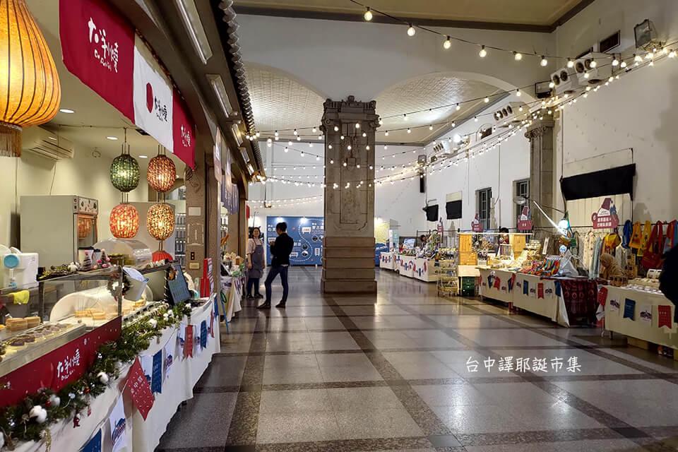 台中譯耶誕市集攤販