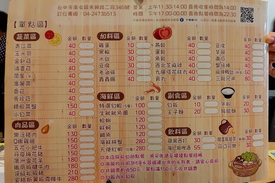 2020台中大樂鍋菜單2