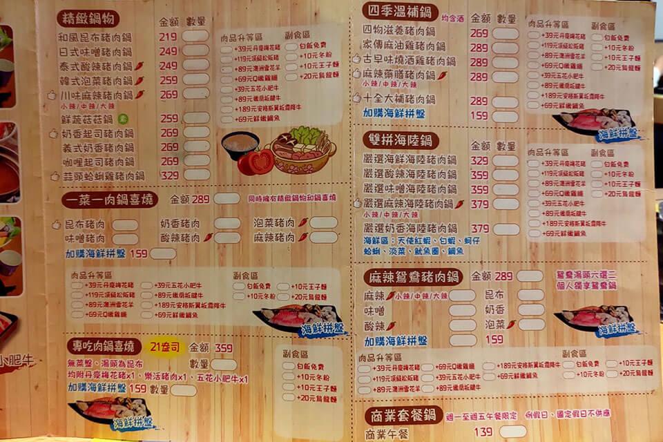 2020台中大樂鍋菜單
