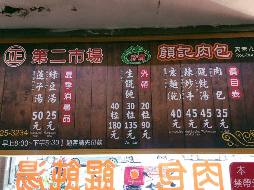 台中在地美食_第二市場顏記肉包菜單
