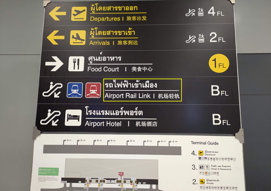 bkk機場搭機場輕軌