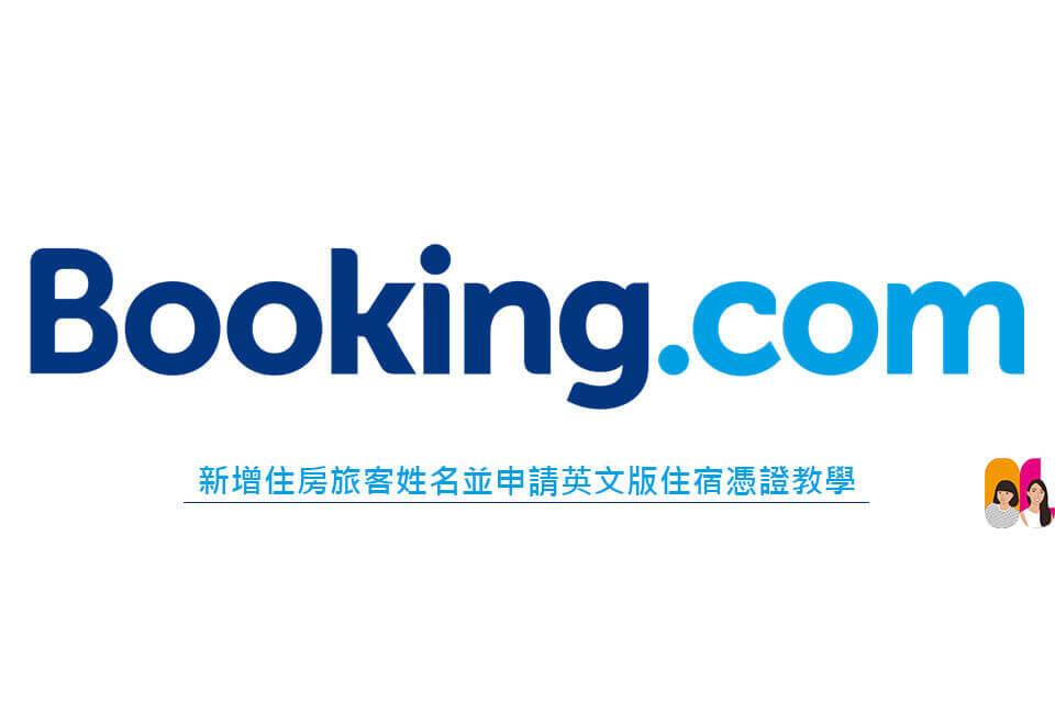 正常來說,當你直接列印住宿憑證時,就算是4人房,入住房客的姓名也只會出現訂購者一個人,為了避免任何泰國落地簽失敗的風險,這次我們要教你怎麼在booking.com的入住憑證中加入其他房客的名字,並且教你如何列印英文版booking住宿憑證,讓你成功辦理泰國落地簽住宿憑證!