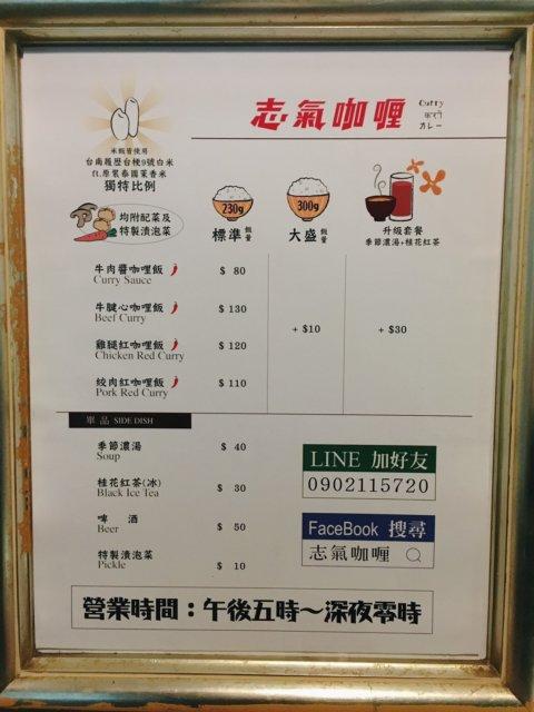 台中咖哩飯_志氣咖哩_菜單