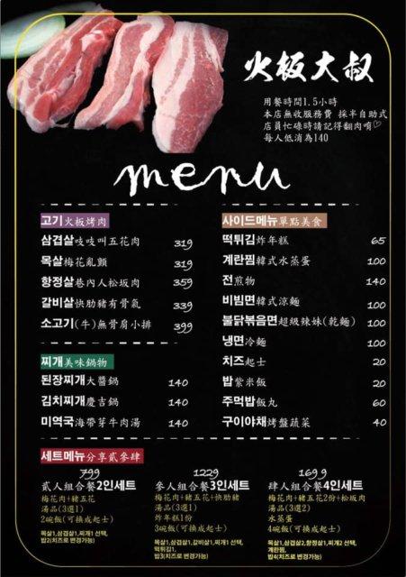 台中韓國烤肉_火板大叔菜單