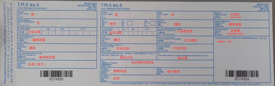 泰國入境卡/出境卡