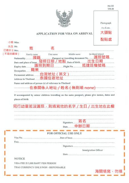 泰國落地簽表格