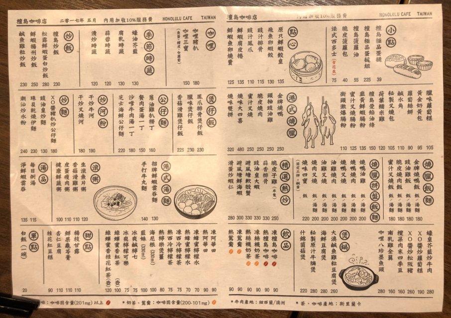 檀島香港茶餐廳菜單