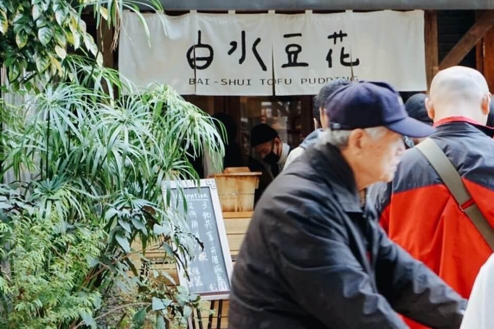 永康街隱藏美食 白水豆花