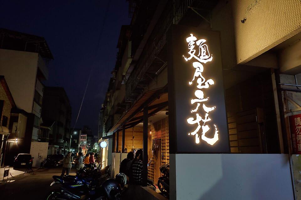 台中拉麵店—麵屋六花