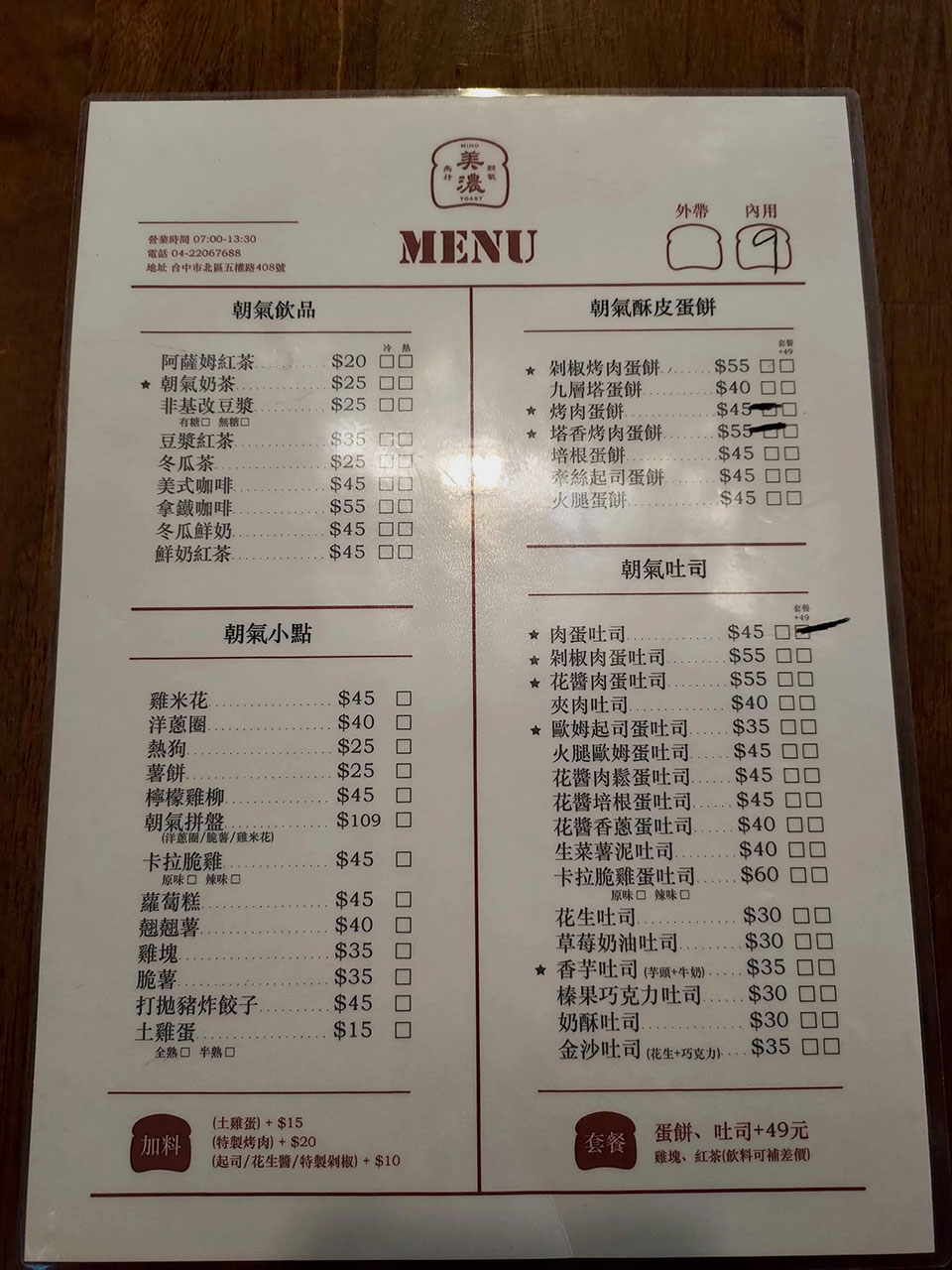 朝氣美濃商行菜單