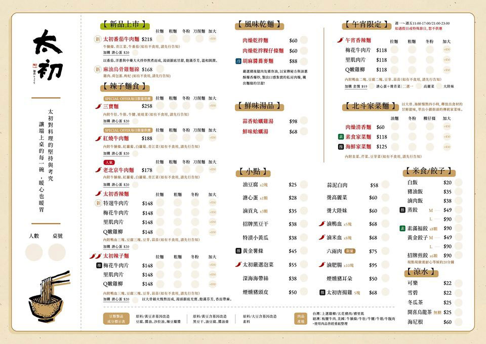 2020 太初 菜單