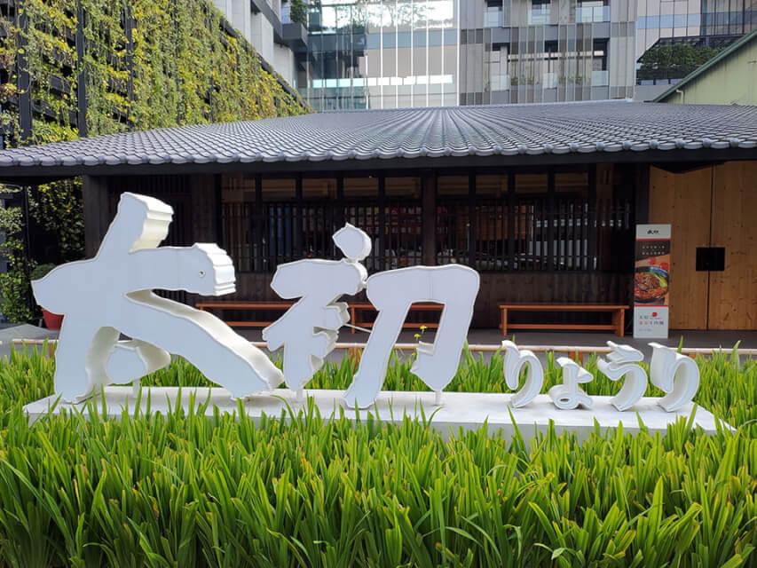 輕井澤的麵食品牌—太初麵食