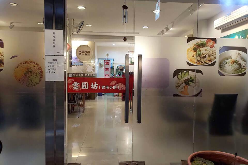 彰化特色美食—雲圓坊門口