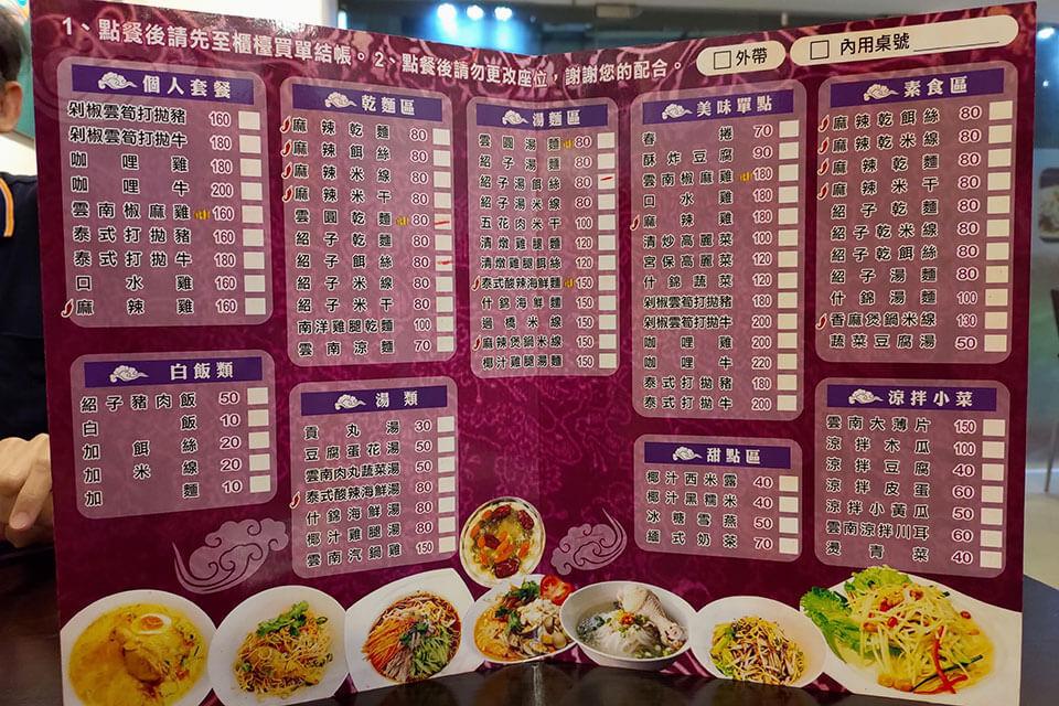 彰化雲南小吃—雲圓坊菜單
