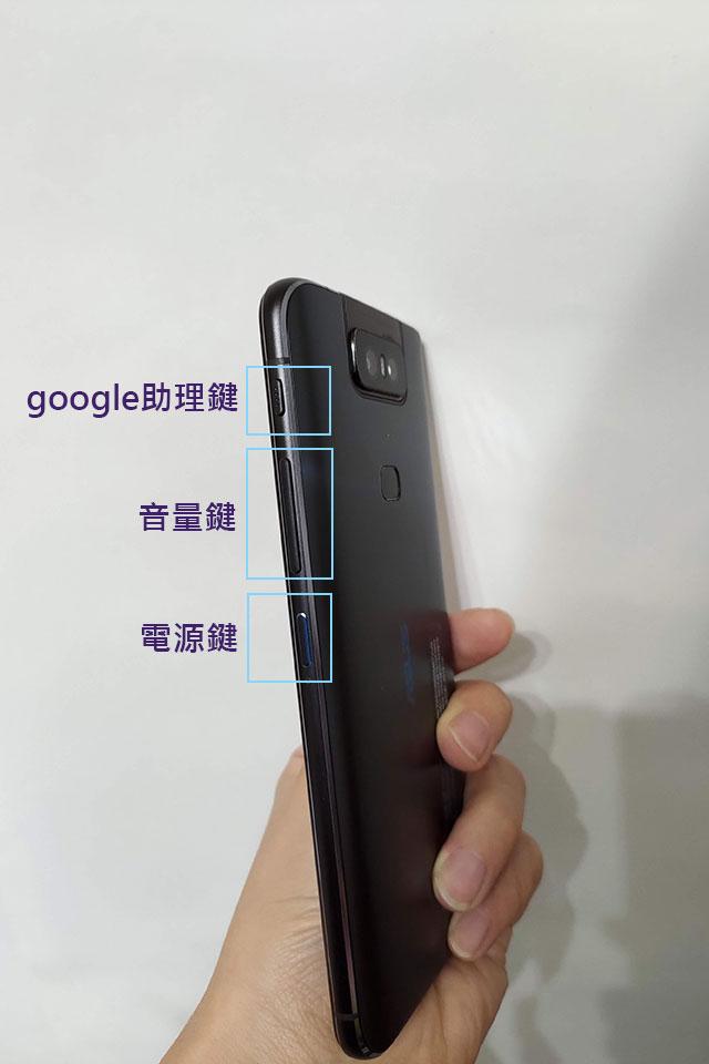 zenfone 6評價-google助理按鍵