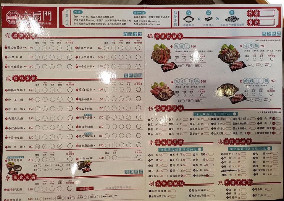 彰化六扇門菜單2