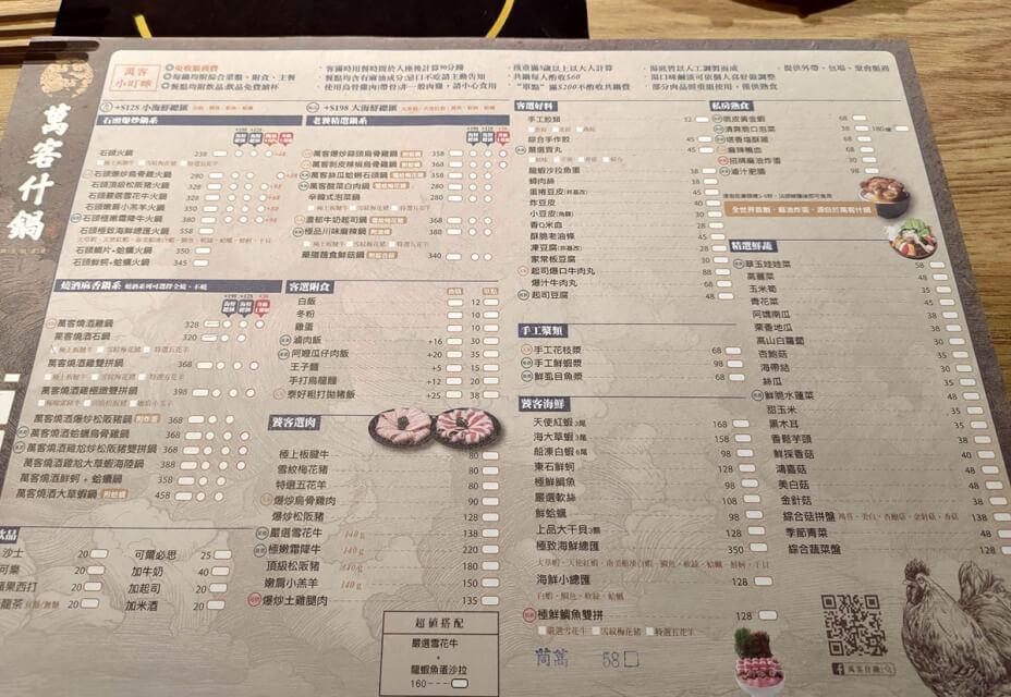 美村路萬客什鍋菜單