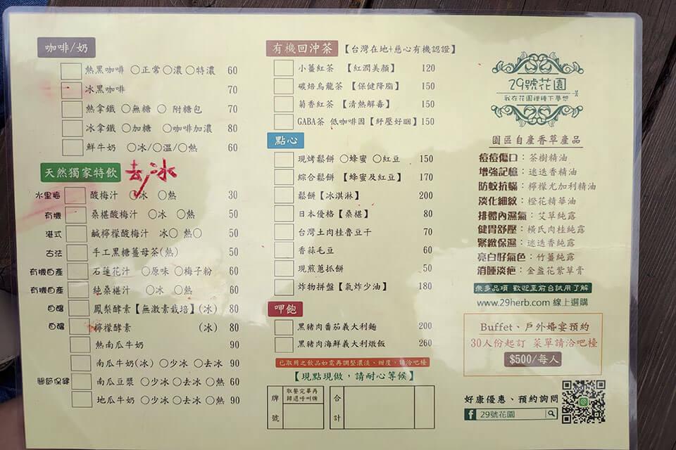 29號花園的菜單