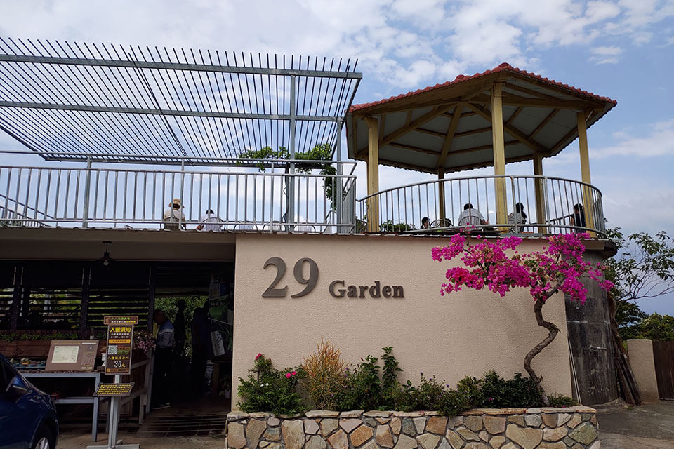 繼上次去139的挑水古道看過美麗的油桐花後,我們家就愛上了跑139,除了風景優美綠樹多之外,139縣道的下午茶也是選擇多到數不完。今天要介紹的29號花園(原名 29號玫瑰園),就位在微熱山丘後方,是熱愛園藝的主人將自己家的空地改建而成的,想當然裡頭種植了各式各樣的植物,是個吸收芬多精的好地方!