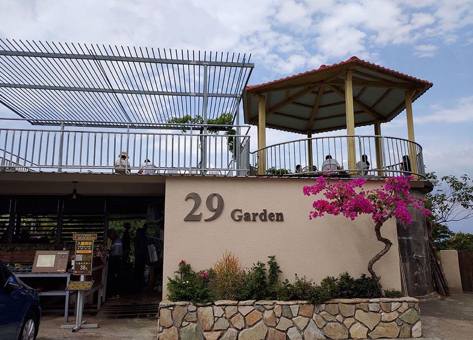 29號花園的營業時間比較特別,只有假日是對外開放的