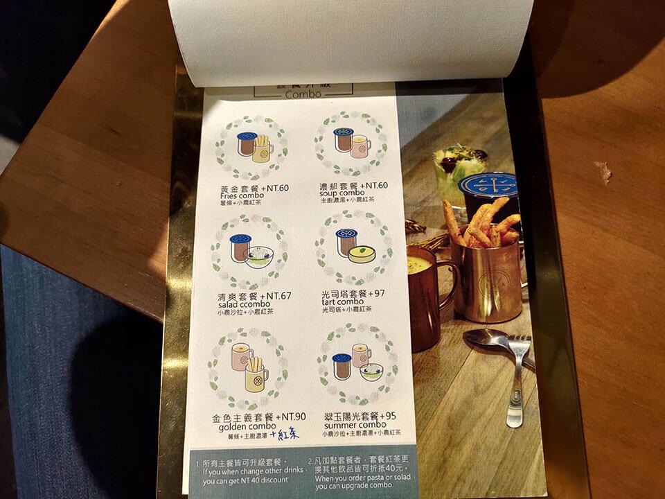 台中平價義大利麵—光司菜單3