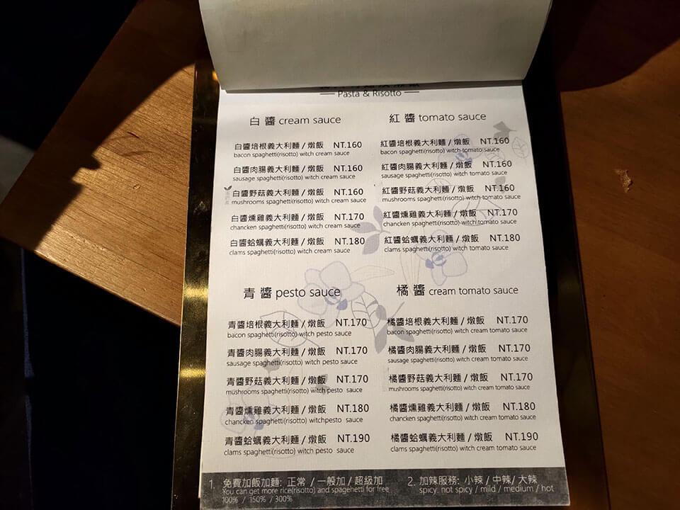 台中平價義大利麵—光司菜單2