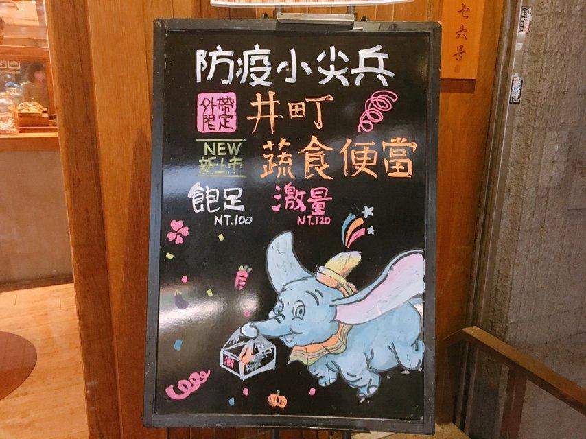 台中蔬食餐廳 井町日式蔬食料理