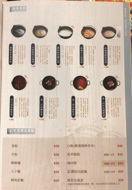 小胖鮮鍋菜單