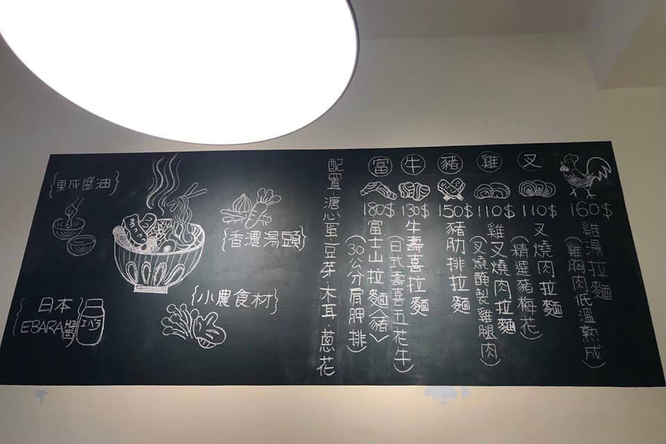 台中平價拉麵-小弄拉麵菜單