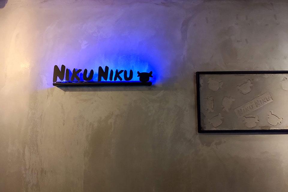 說到台中燒肉,前前後後也開了不少家,但價位都不算便宜,這樣的大餐如果太常吃會有點奢侈。今天和朋友心血來潮想吃頓厲害點的,於是就上網找了幾家台中燒肉店的評價,後來發現除了屋馬和茶六外,niku niku肉肉燒肉也有將近五顆星的好評,且可以使用EZ table線上訂位,我們便決定到五權西二店來親身試驗,看肉肉燒肉是否真如評價說的那麼厲害!