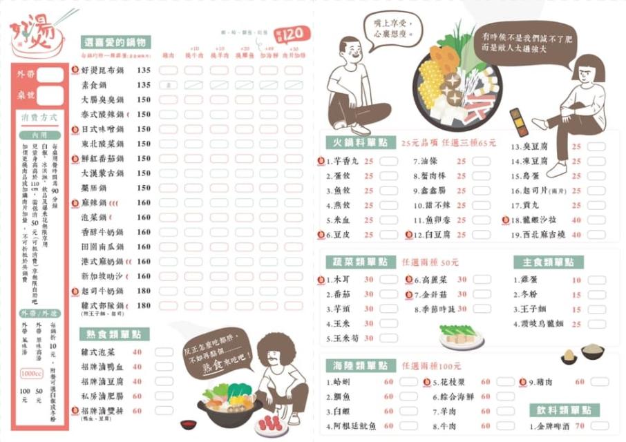 台中平價火鍋_好燙鍋物菜單