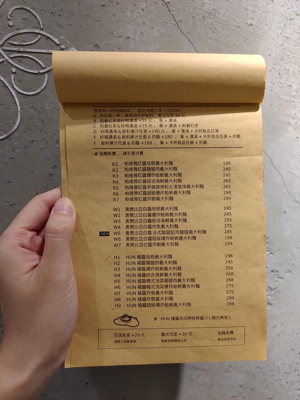 一中街義大利麵-混HUN菜單介紹1