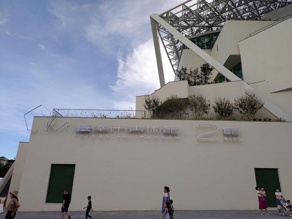 台南一日遊景點 5:台南美術館二館