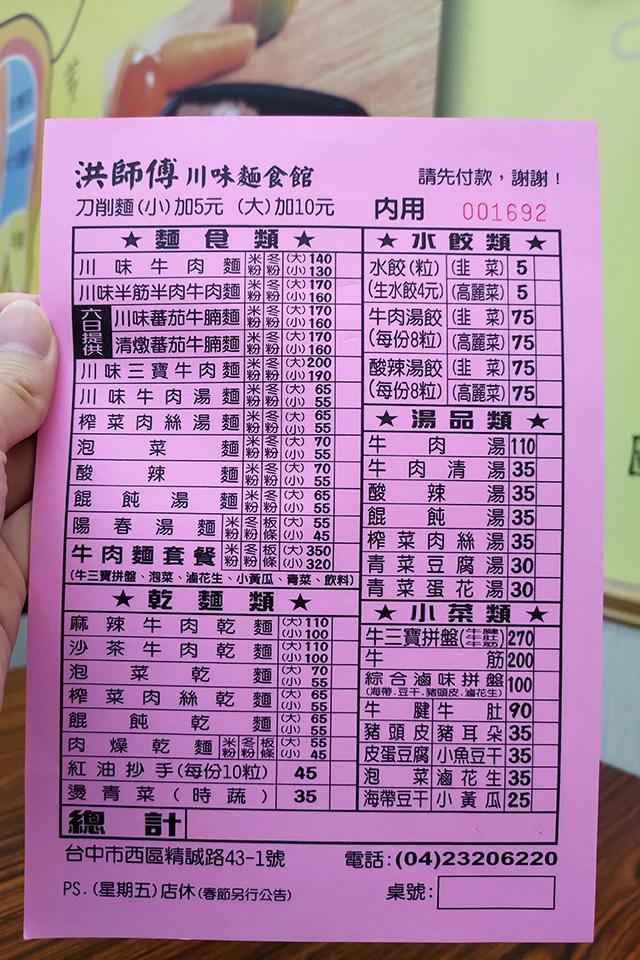 洪師傅川味麵食館菜單