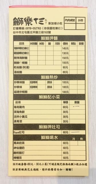北平路美食_鰤樂仨新加坡小吃菜單