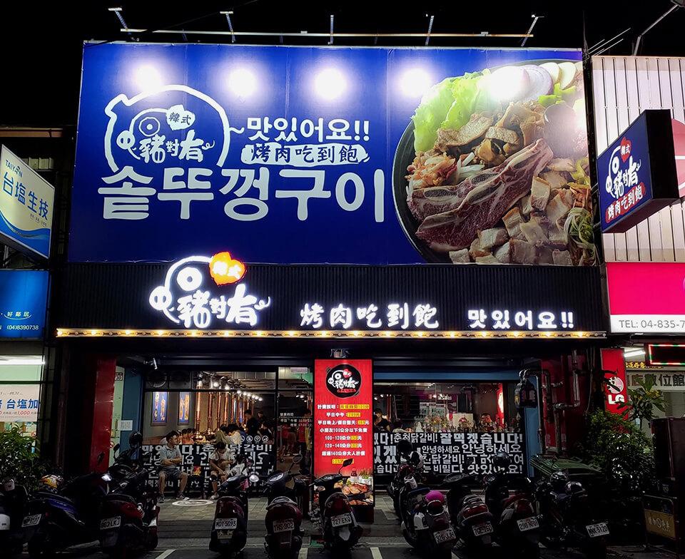 6/22在員林新開幕的【豬對有韓式烤肉吃到飽】