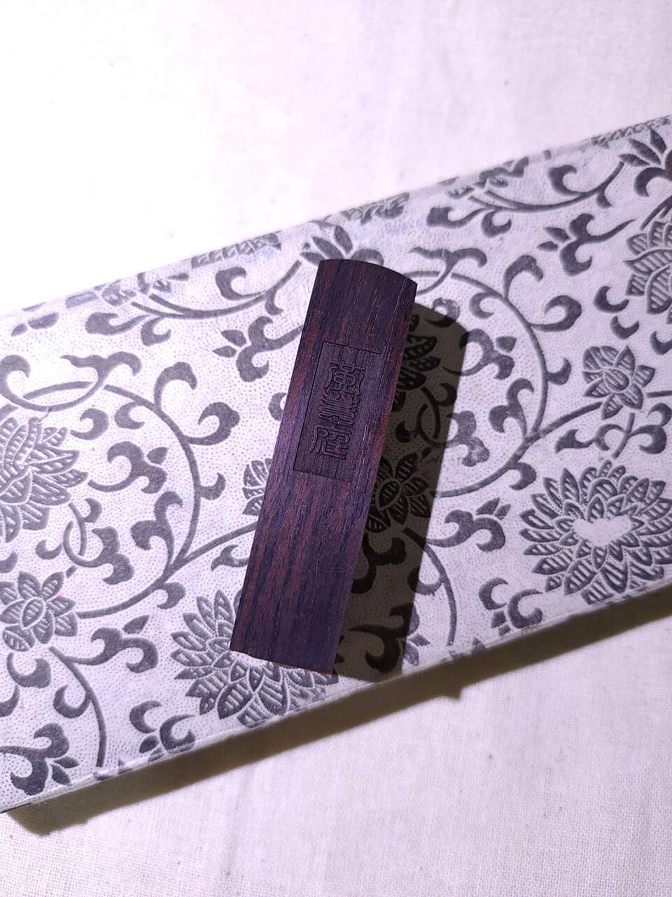 畢業禮物-黑檀木3D印章