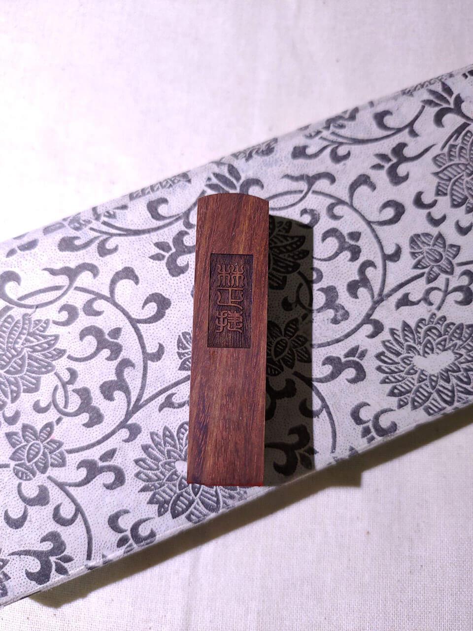 畢業禮物-紫檀木3D印章