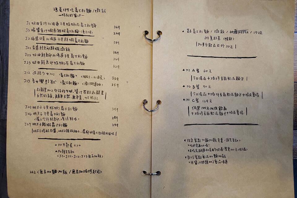 瑰覓gui mi菜單|特別的醬汁&套餐介紹