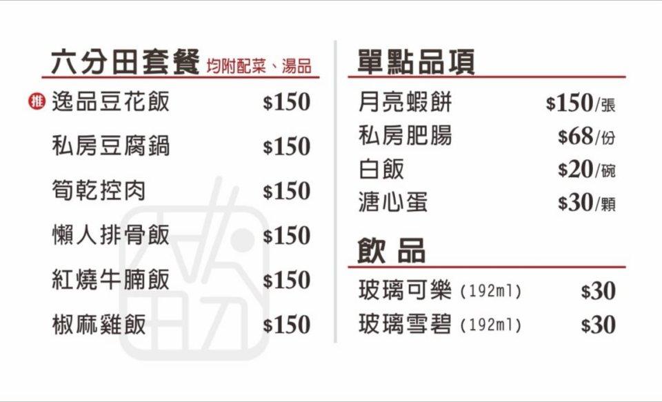 六分田私房小館菜單