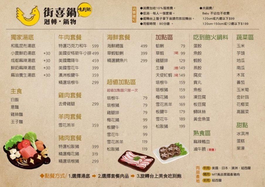 街喜鍋菜單