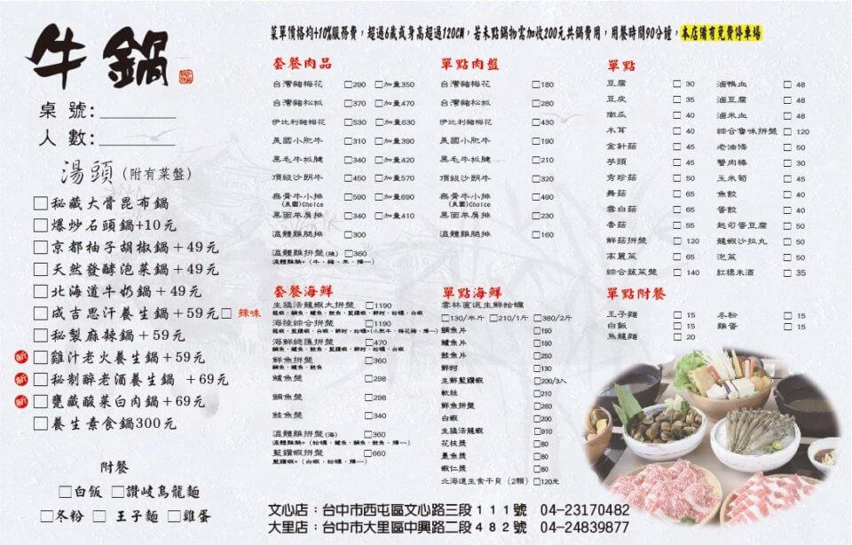 大里火鍋 牛鍋私藏鍋物菜單