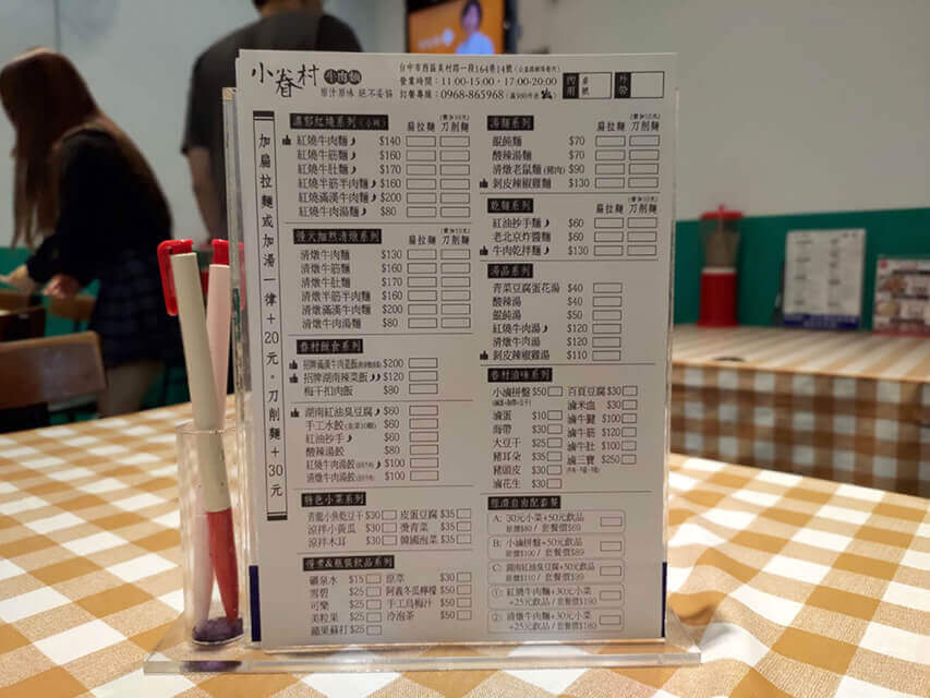 小眷村牛肉麵的菜單