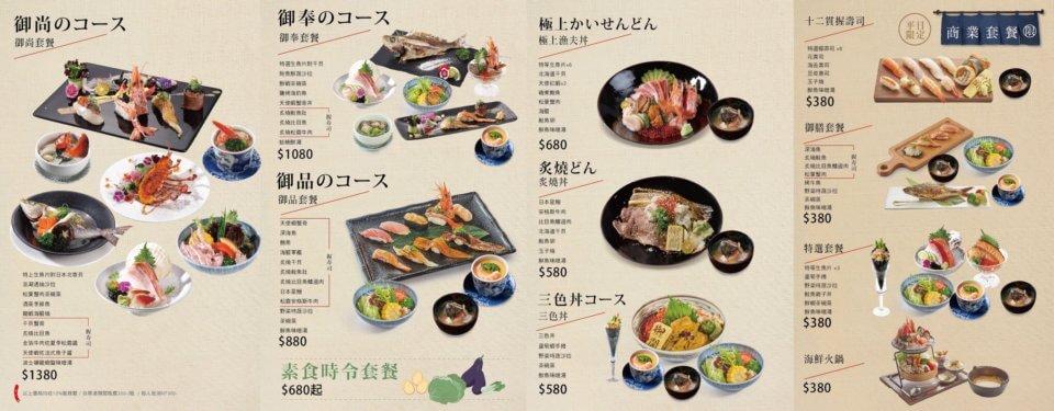 台中日本料理推薦_御閣手作壽司菜單