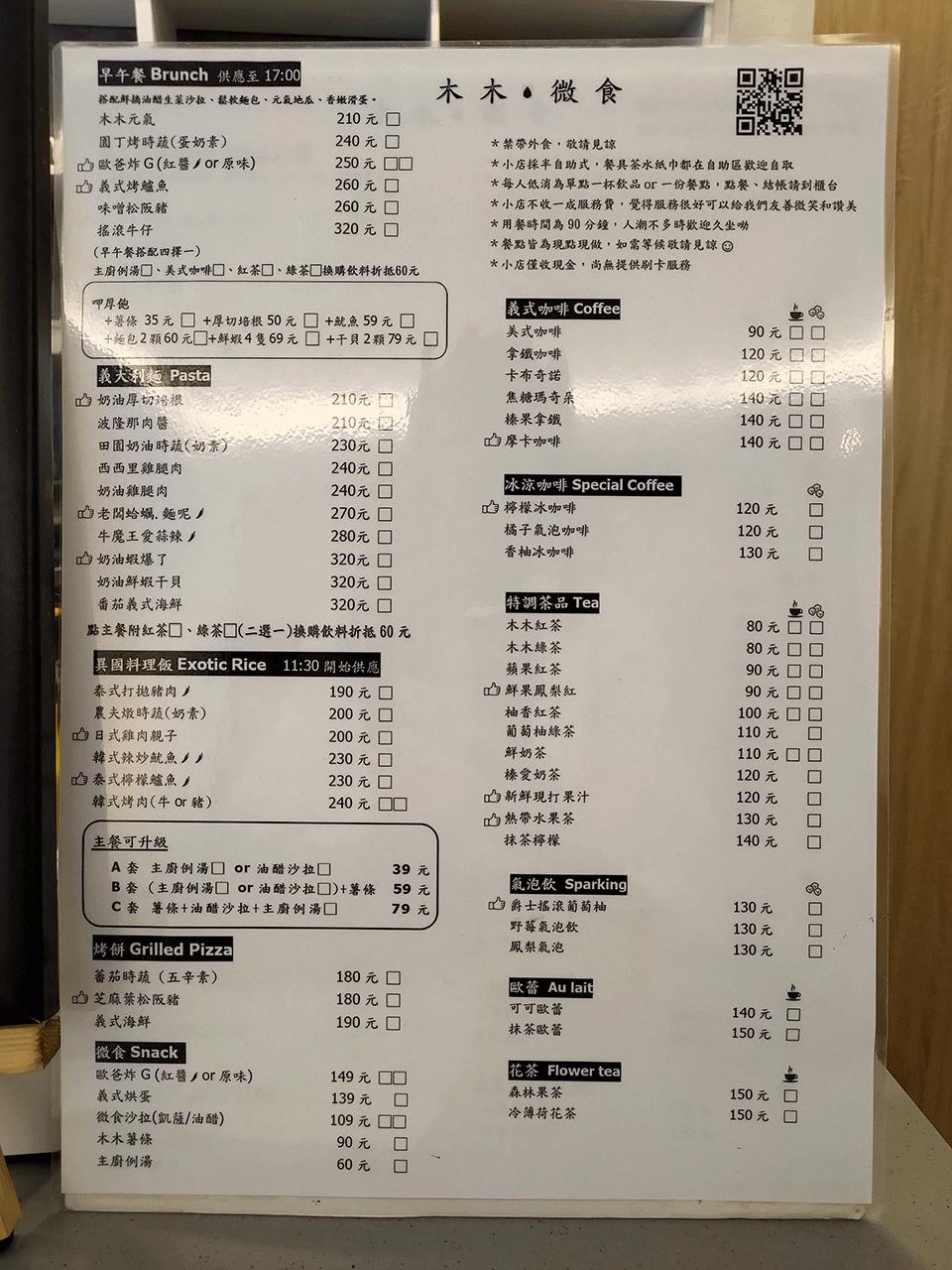 木木微食菜單