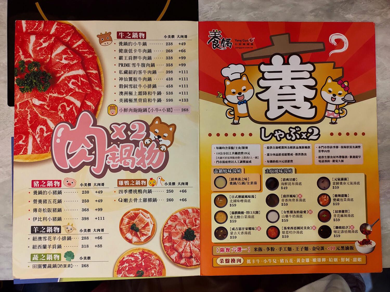 彰化養鍋菜單