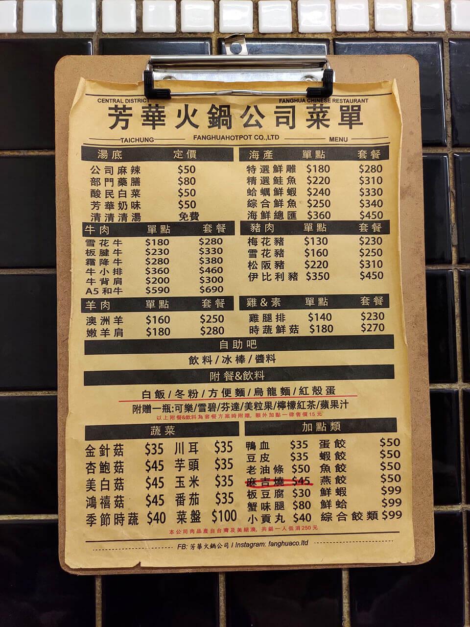 芳華火鍋公司菜單