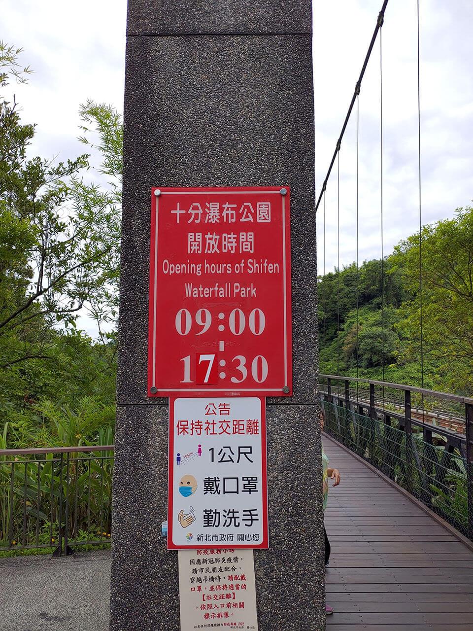 平溪一日遊:十分瀑布開放時間 9:00-17:30